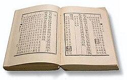 I-Ching-chinese-book.jpg