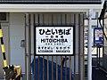 JR-EAST Hitoichiba-Station Station-Name-Plate 3.jpg