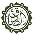 Jaffer-e-Sadiq.jpg