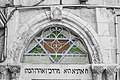 Jerusalem, Bukharim neighborhood, 16 Adoniyahu hacohen street, The Haji Adoniyah synagogue.jpg