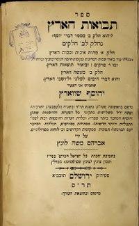 Joseph Schwarz. Tvuaat HaAretz. 1900.pdf