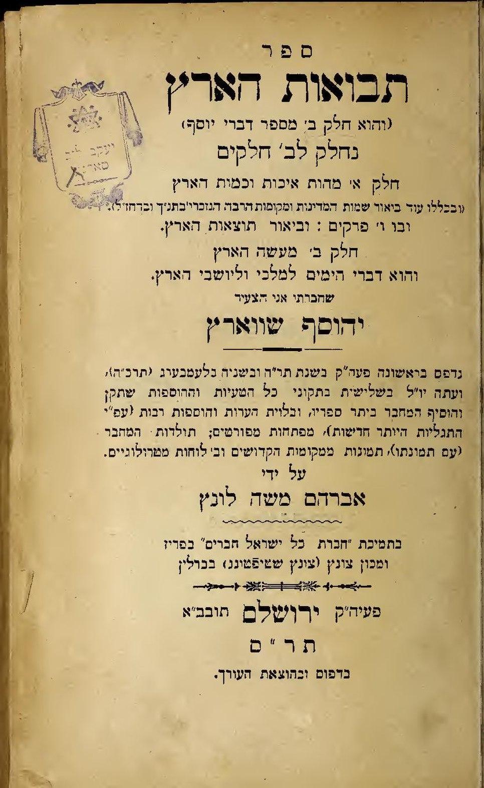 Joseph Schwarz. Tvuaat HaAretz. 1900.pdf&page=7