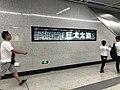 Julong Boulevard Station Sign.jpg