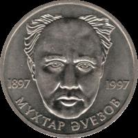 KZ-1997-20tenge-Auezov.png
