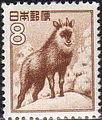 Kamoshika 8Yen stamp.JPG