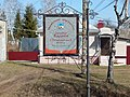 Karachev, Bryansk Oblast, Russia - panoramio (16).jpg