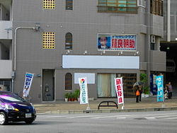 Kariyushi Club Headquaters.JPG