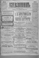 Kievlyanin 1902 10.pdf