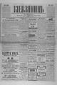 Kievlyanin 1905 246.pdf