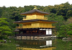 Image illustrative de l'article Kinkaku-ji
