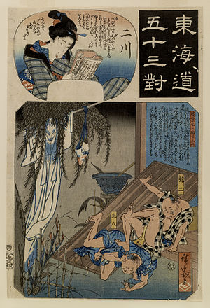 """Tōkaidōchū Hizakurige - Tokaido gojusan tsui, Futakawa by Hiroshige. Two men frightened by a ghost fall over one another and then laugh hysterically when they realize they are fleeing a kimono drying in the wind. (This print illustrates a scene from """"Footing It along the Tokaido Road"""" (or """"Shank's Mare"""")"""