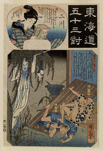 "Tōkaidōchū Hizakurige - Tokaido gojusan tsui, Futakawa by Hiroshige. Two men frightened by a ghost fall over one another and then laugh hysterically when they realize they are fleeing a kimono drying in the wind. (This print illustrates a scene from ""Footing It along the Tokaido Road"" (or ""Shank's Mare"")"