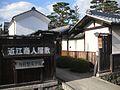 Kondo Shigeru's home 1.JPG