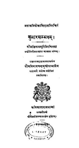File:Kumarasambhavam - Mallinatha - 1888.djvu