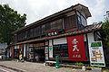Kurayoshi Utsubuki-Tamagawa10n4592.jpg