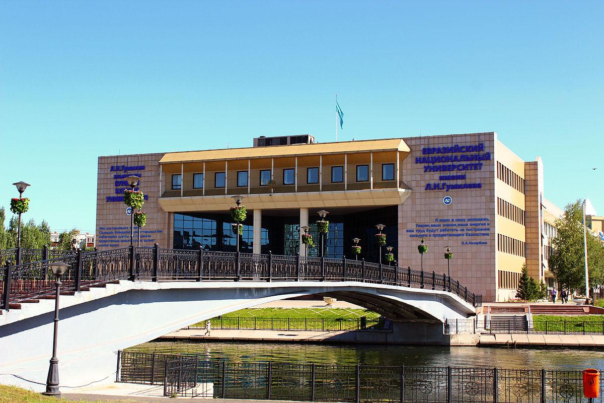 Евразийский национальный университет