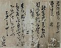 Letter of Ahn Bang-jun.jpg