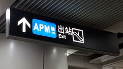 MARK for GZMTR LINE APM.jpg