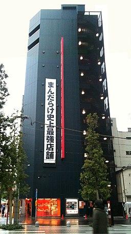 Mandarake Complex, Akihabara