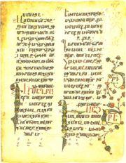Αρμενικό Χειρόγραφο από την πρώιμη Μεσαιωνική Περίοδο
