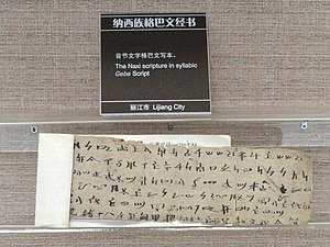 Geba syllabary - Naxi scripture using the Geba syllabary (Yunnan Nationalities Museum in Kunming, Yunnan, China)