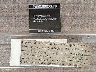 Geba syllabary - Naxi scripture using the Geba syllabary (Yunnan Nationalities Museum in Kunming, Yunnan, China)