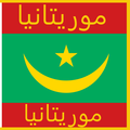 Mauritania-Banner.png