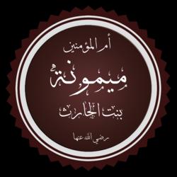 Maymunah bint al Harith.png