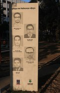 Monument of martyred teachers and officials of Dhaka University in liberation war 1971 (5).jpg