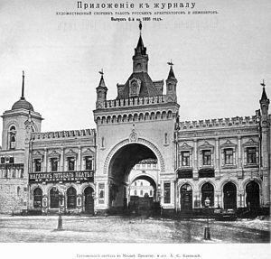 Alexander Kaminsky - Tretyakovsky Proyezd arch. Photograph from Kaminsky's magazine, 1891.