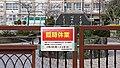 Nagoya City Ajima Elementary School 20200311-02.jpg