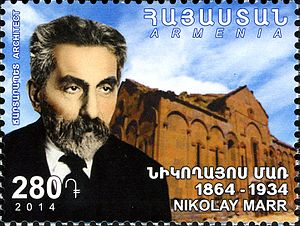 Nicholas Marr - Marr on a 2014 Armenian stamp