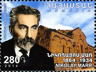 Cathedral of Ani - Nicholas Marr, who led archaeological excavations in Ani in the early 20th century, depicted on a 2014 Armenian stamp alongside the cathedral of Ani.