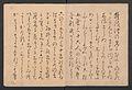 Nishikizuri onna sanjūrokkasen-Courtiers and Urchins, frontispiece for the album Brocade Prints of the Thirty-six Poetesses MET JIB5 002.jpg