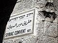 Old Jerusalem Habad street carved stone.jpg