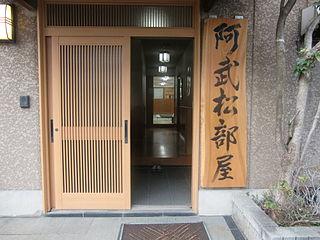 Ōnomatsu stable