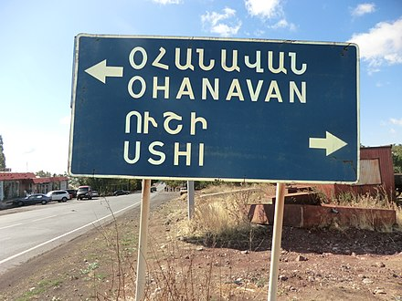Armenian language road sign. Panneau pres d'Ohanavan.JPG
