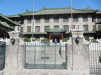 Peking Union Medical College - Image: Peking Union 4