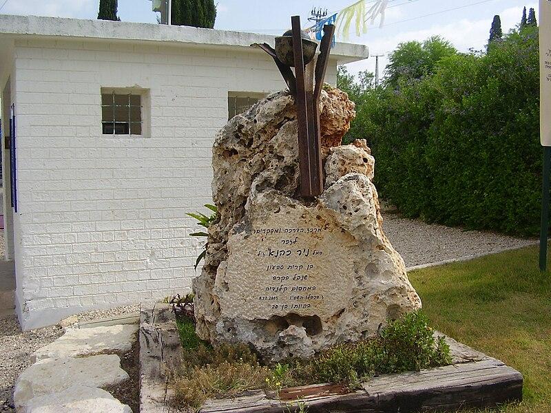 אנדרטה לזכר ניר כהנא