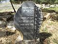 PikiWiki Israel 31549 The Cave memorial.JPG