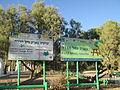 PikiWiki Israel 33329 Hadera River Park.JPG