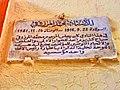 Plaque commémorative de Mohamed Marzouki اللوحة التذكارية للأستاذ محمد المرزوقي.jpg