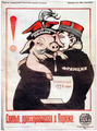 Polish Pig trained in Paris, Russian propaganda poster 1920.PNG