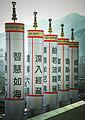 Prayer wheels (Hong Kong).jpg