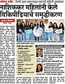 Press coverage- Women in Nashik encouraged to contribute to wikipedia.jpg