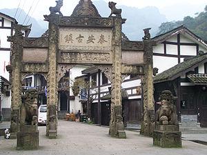 Mount Qingcheng - Image: Qin Cheng Hou Shan Tai An Gu Zhen