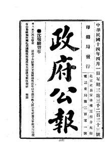 ROC1925-04-01--04-15政府公报3233--3246.pdf