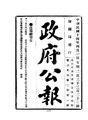 ROC1925-04-01--04-15政府公報3233--3246.pdf