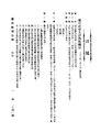 ROC1944-01-19國民政府公報渝641.pdf