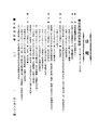 ROC1944-06-24國民政府公報渝686.pdf